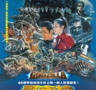 godzilla_final_wars