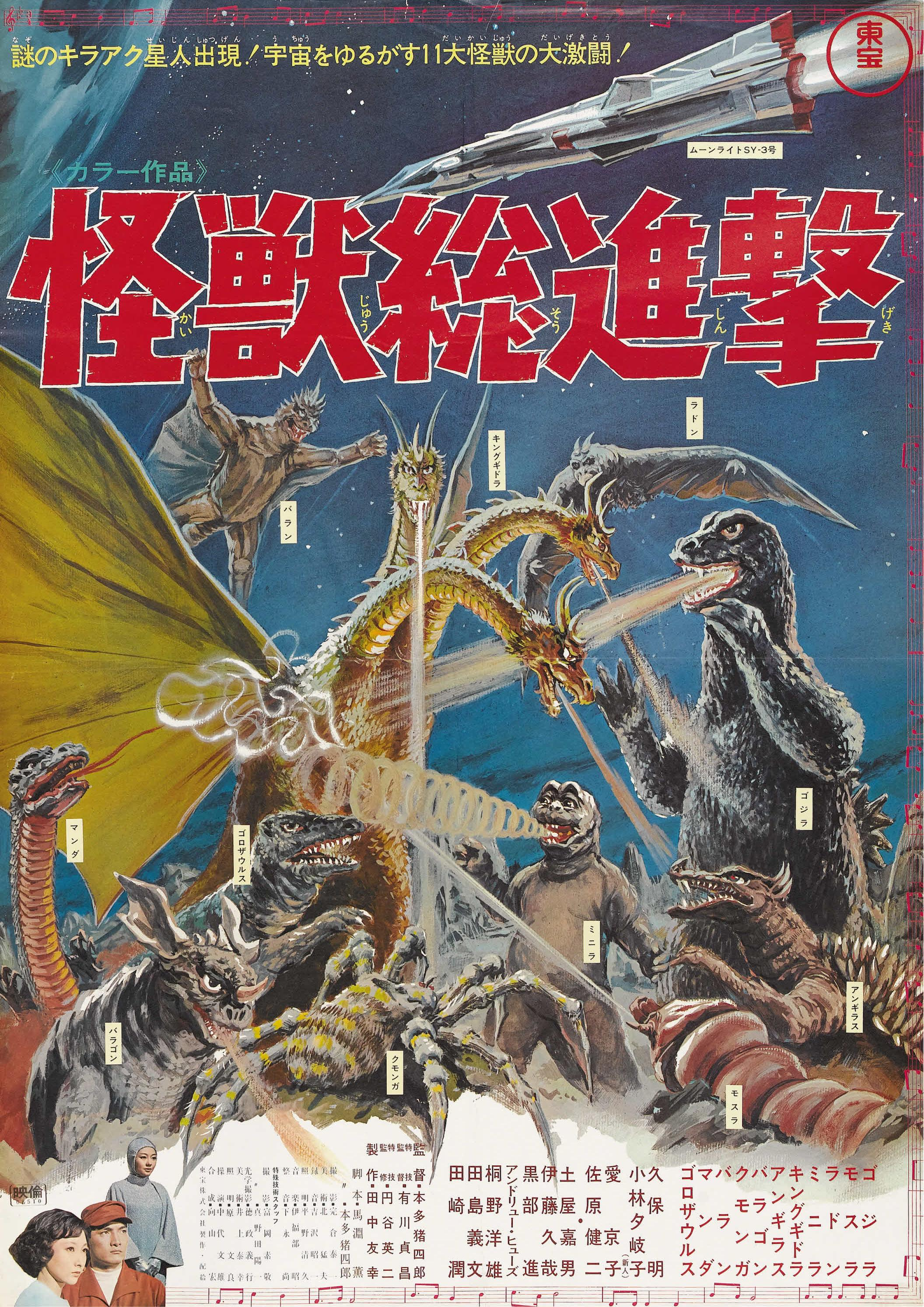 Destroy_All_Monsters1