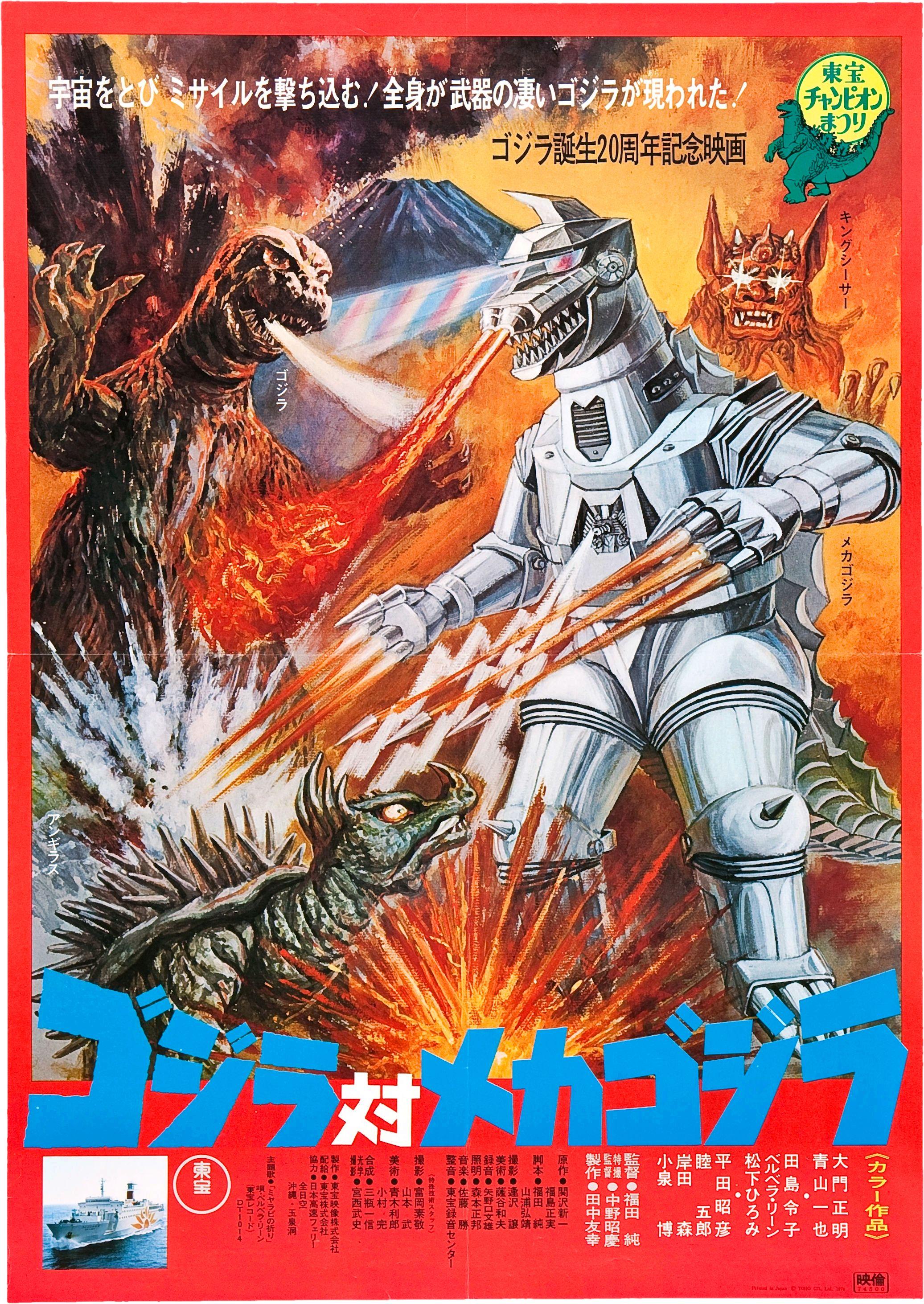 Godzilla_vs_Mechagodzilla_1